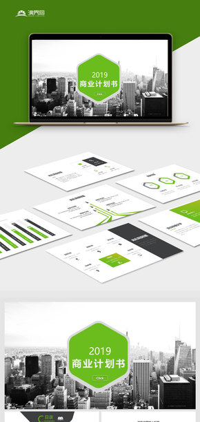 【簡約】綠色簡約商務風簡約風工作匯報PPT模板