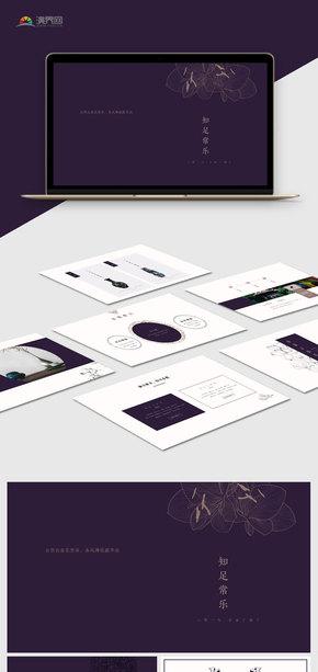 【复古】紫色典雅复古中国风模板