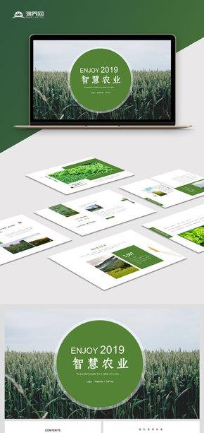 【綠色農業】簡約綠色智慧農業環保清新模板