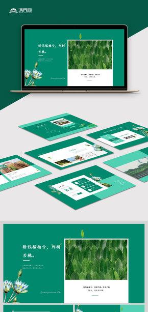 【綠色·小清新】綠色小清新雜志風模板