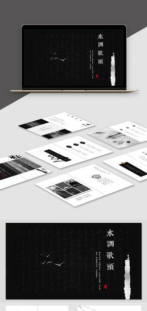 【中國風】黑色古典大氣水墨中國風模板