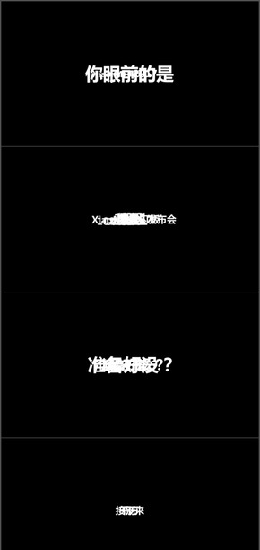 黑白PPT快闪苹果发布会