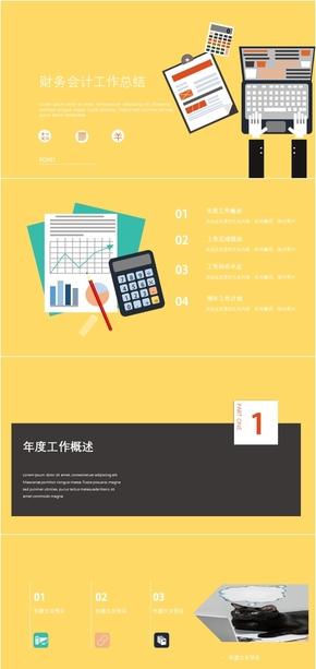 暖黄色财务、教育主题PPT模板