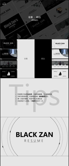 黑白扁平圆形创意商务简历PPT模板(白色)