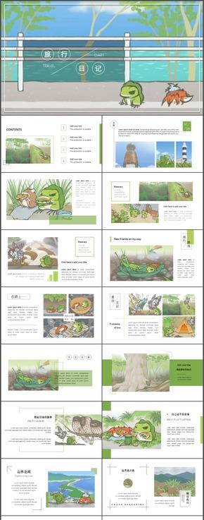 【青蛙旅行日志】简约清新风旅行相册PPT创意动态模板