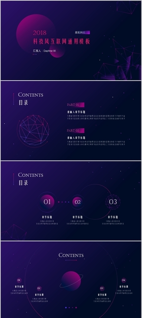 2019紫色星空科技风互联网通用PPT动态模板
