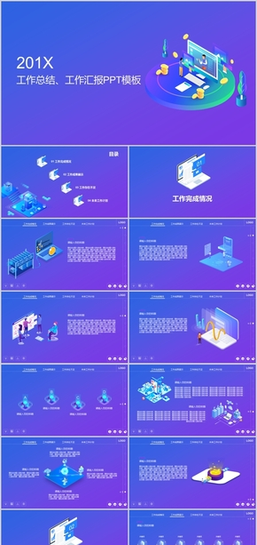 2.5D风格工作总结、工作汇报PPT模板