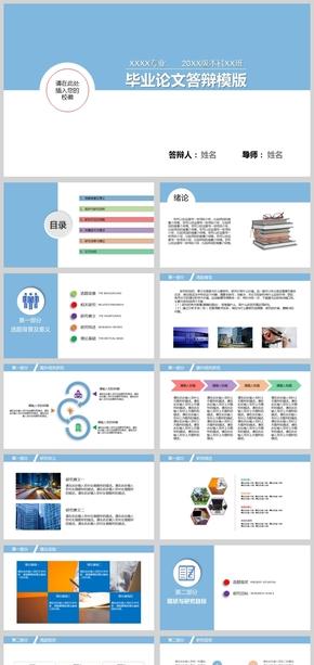 框架结构完整的毕业论文答辩PPT模板