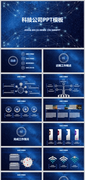 蓝色科技感工作汇报工作总结公司介绍PPT模板