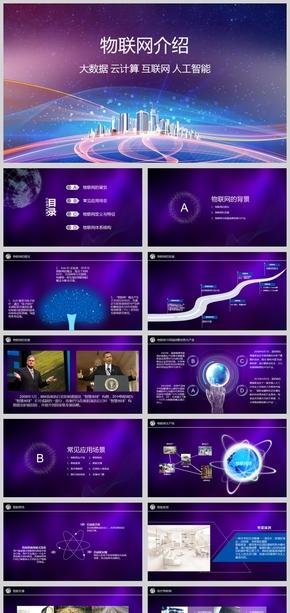 科技感大气物联网介绍物联网培训PPT模板