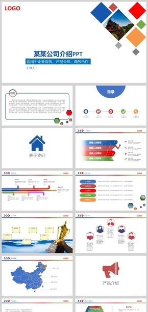 多彩企业介绍工作汇报工作总结PPT模板