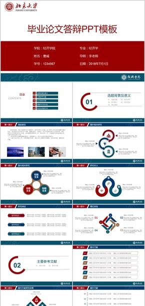高端大气北京大学毕业论文答辩PPT模板