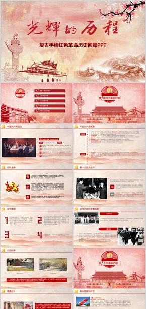 复古中国风红色革命历程党政课件PPT模板