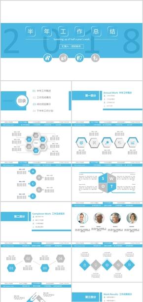 微立体蓝色商务简约半年工作总结PPT模板