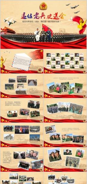 部队军队大气战退伍老兵欢送会友聚会战友情纪念相册PPT模板