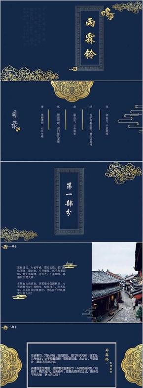 蓝色中国风工作汇报PPT模板
