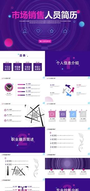 紫色简约大气市场销售人员个人简历PPT模板