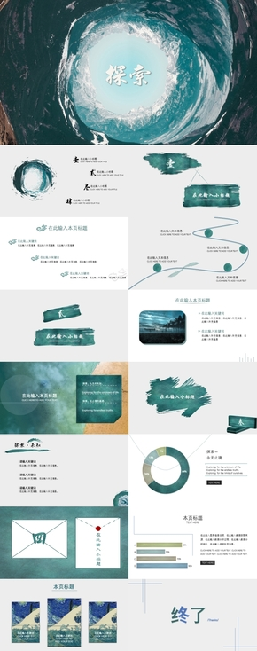 蓝绿色笔刷中国风扁平简约小清新质感PPT模板