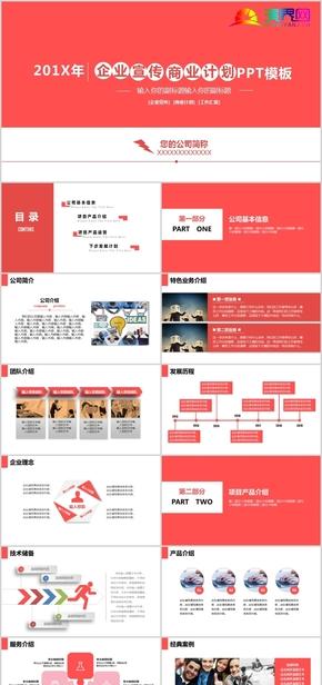 紅色大氣企業宣傳商業計劃