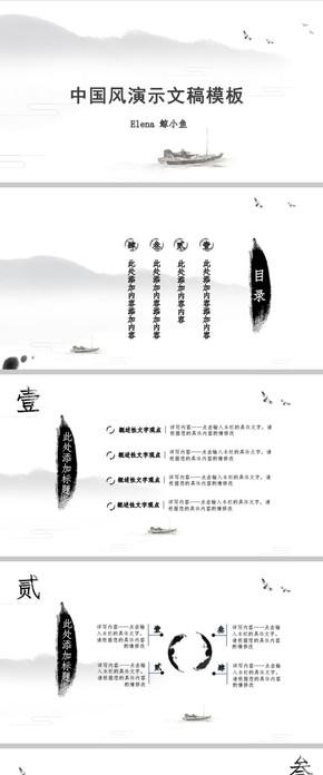 中国风古风唯美黑白图文ppt模板
