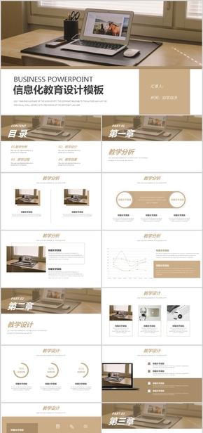 高端时尚简约商务信息化教育设计PPT模板