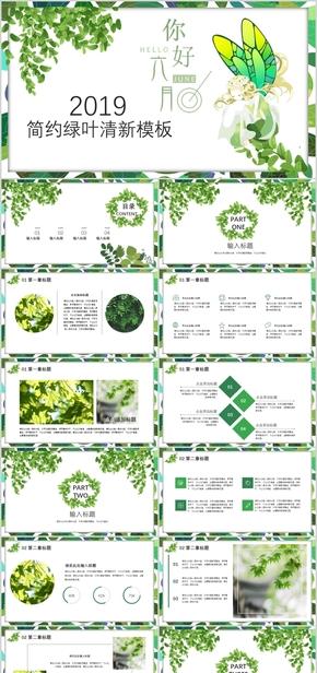 绿色小清新叶子六月你好PPT模板