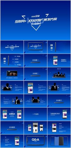 蓝色iPhone X主题形象展示模板