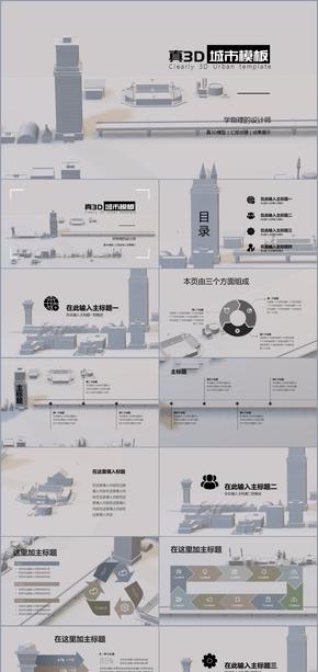 真3D商务公司介绍城市企业会议总结模板