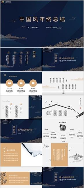 【極致簡約】紫金中國風商務匯報