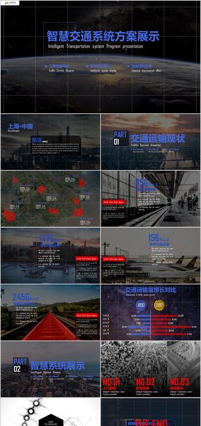 【极致简约】城市智慧交通展示/科技展示/成果汇报