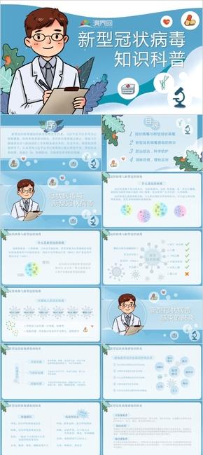 新型冠狀病毒科普知識PPT模板