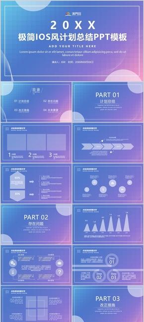 極簡iOS風計劃總結PPT模板