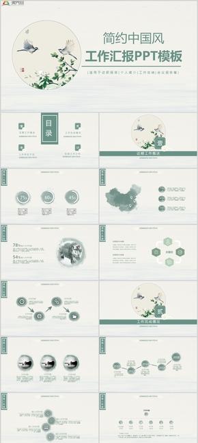 【极致简约】雅致中国风商务策划PPT