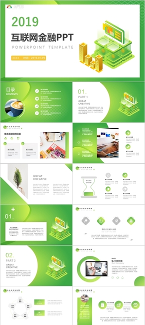 2.5D綠色漸變互聯網金融PPT模板