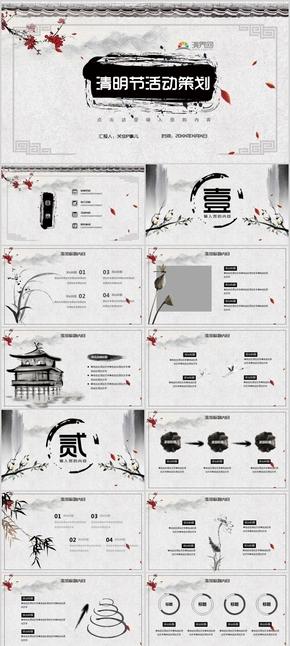 中国风清明节宣传策划PPT模板
