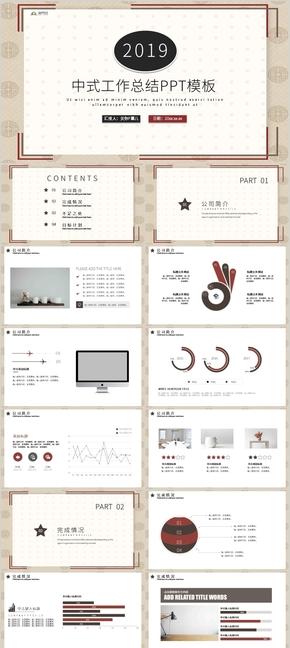 中式工作总结PPT