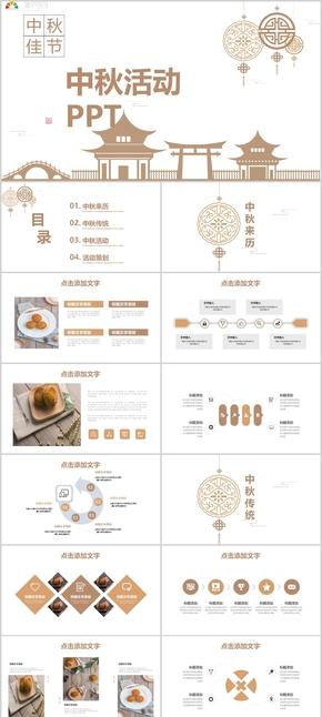 中國風中秋節活動慶典PPT