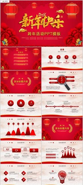 红色中国风跨年活动计划总结ppt
