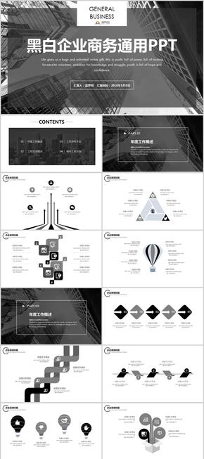 【极致简约】黑白企业商务通用汇报/策划/项目