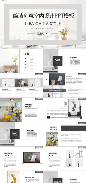 简洁创意室内设计/产品发布PPT