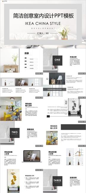 簡潔創意室內設計/產品發布PPT