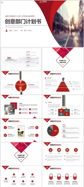 红色商务创意部门计划书PPT模板