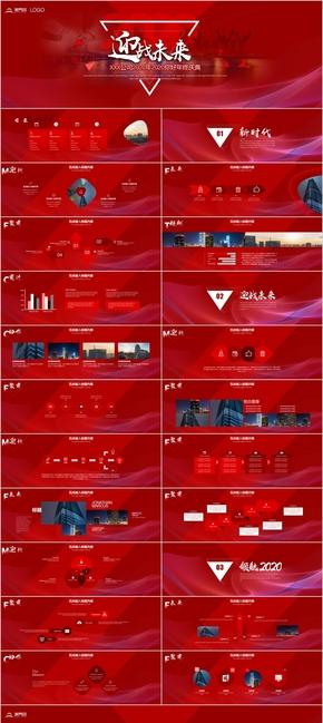 大气宽屏商务红色年终庆典PPT模板