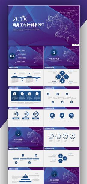 【极致简约】8蓝色科技商务工作计划书PPT模板