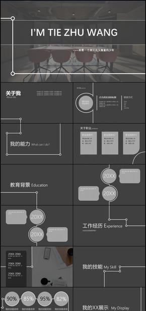 15页深色沉稳大气创意商务简历介绍原创ppt模版
