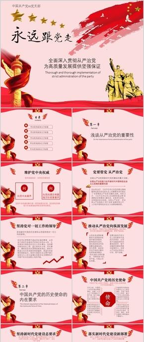 红色简约传统党务学习工作汇报ppt模板