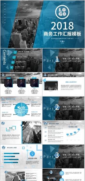 蓝色商务风模板