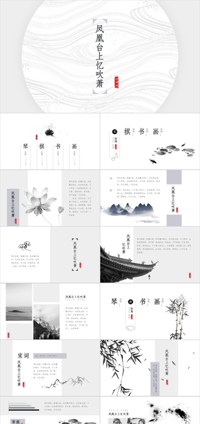 黑白簡約中國風PPT