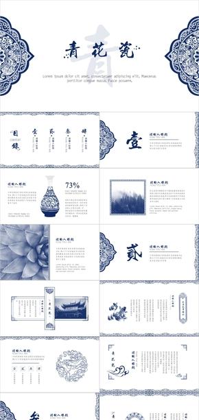 简约中国风青花瓷PPT模板