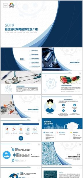 20192020新冠型病毒肺炎藍色醫療衛生健康醫療介紹簡介武漢肺炎PPT模板